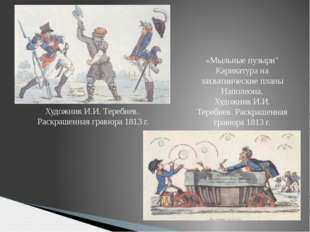"""«Мыльные пузыри"""" Карикатура на захватнические планы Наполеона. Художник И.И."""