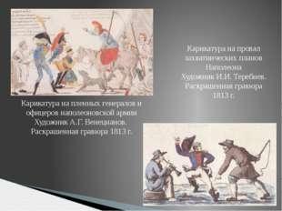Карикатура на пленных генералов и офицеров наполеоновской армии Художник А.Г.