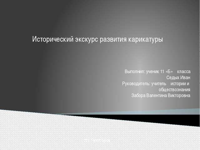 Исторический экскурс развития карикатуры Выполнил: ученик 11 «Б» класса Седых...
