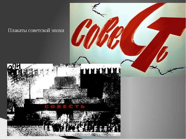 Плакаты советской эпохи