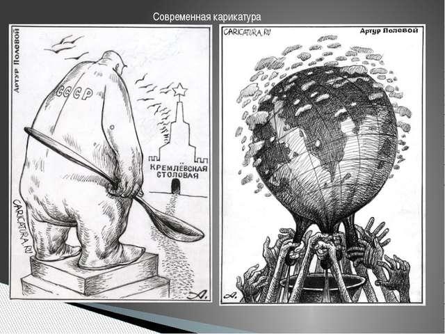 Современная карикатура