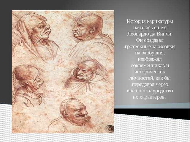 История карикатуры началась еще с Леонардо да Винчи. Он создавал гротескные з...