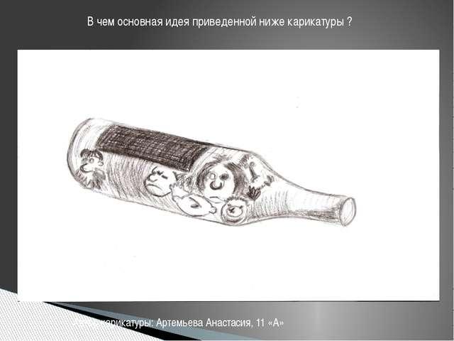 В чем основная идея приведенной ниже карикатуры ? Автор карикатуры: Артемьева...