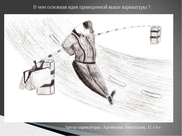 В чем основная идея приведенной выше карикатуры ? Автор карикатуры: Артемьева...