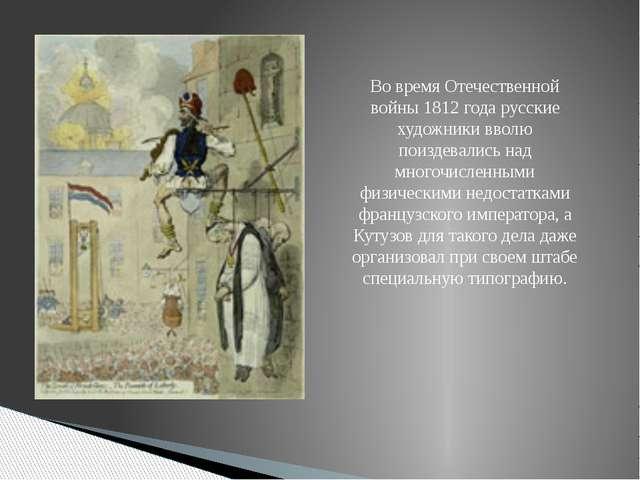 Во время Отечественной войны 1812 года русские художники вволю поиздевались н...