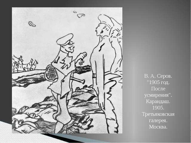 """В. А. Серов. """"1905 год. После усмирения"""". Карандаш. 1905. Третьяковская галер..."""