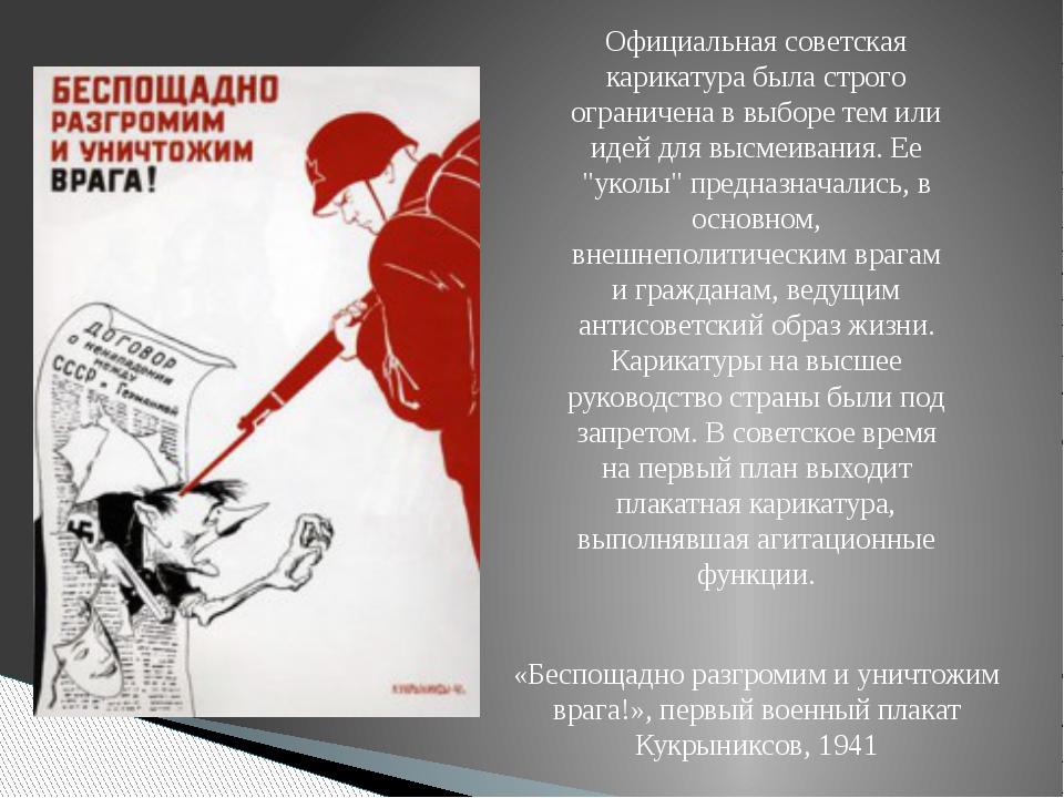 Официальная советская карикатура была строго ограничена в выборе тем или идей...