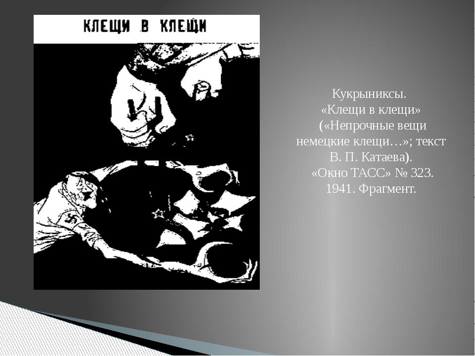 Кукрыниксы. «Клещи в клещи» («Непрочные вещи немецкие клещи…»; текст В. П. Ка...