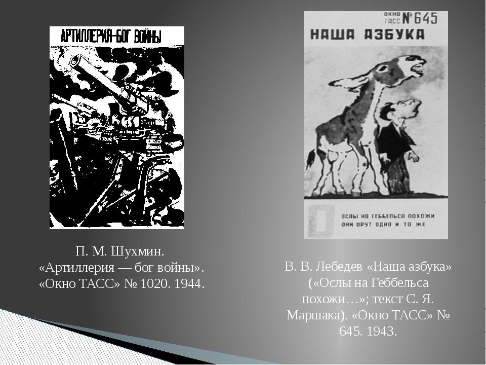 П. М. Шухмин. «Артиллерия — бог войны». «Окно ТАСС» № 1020. 1944. В. В. Лебед...