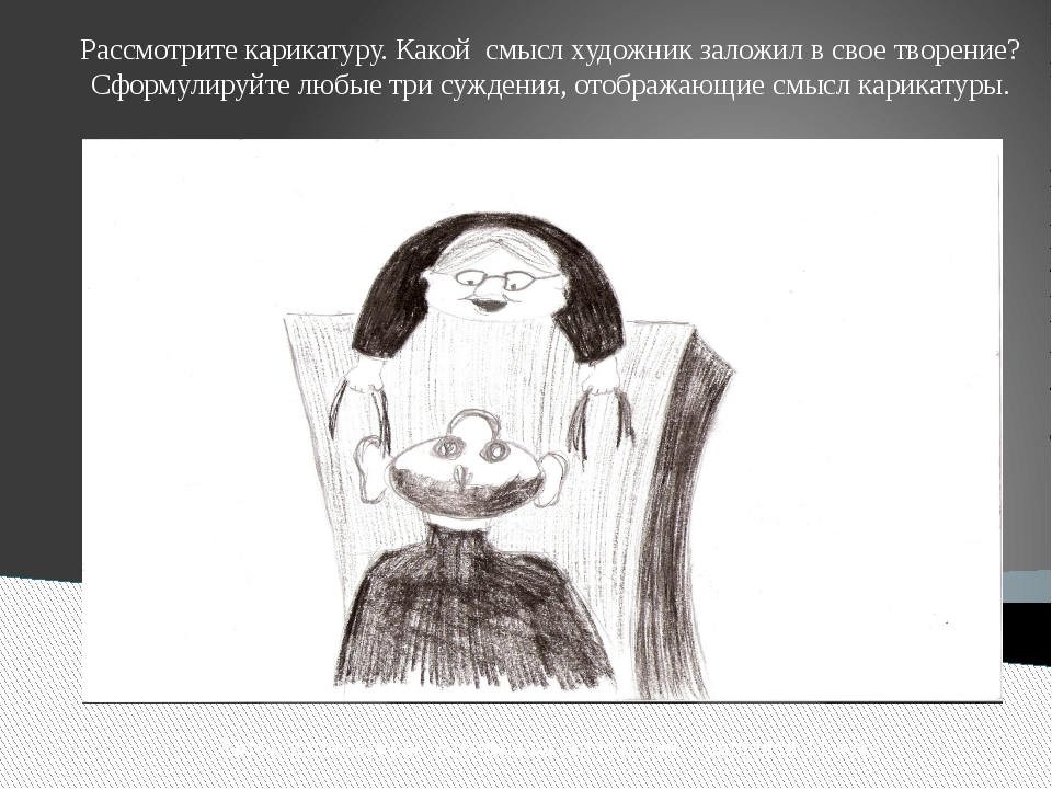 Рассмотрите карикатуру. Какой смысл художник заложил в свое творение? Сформул...