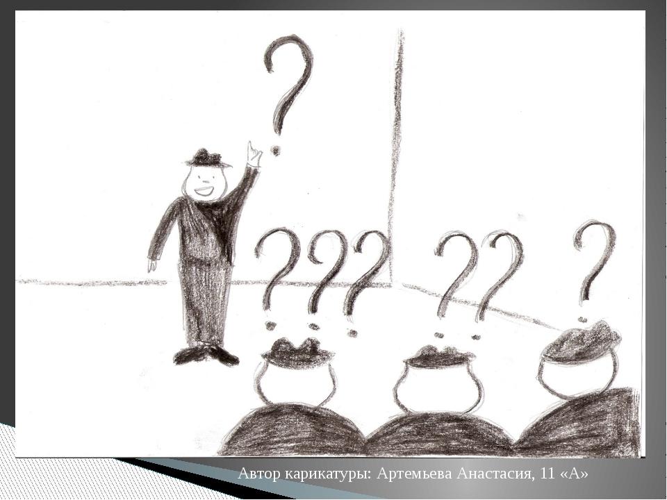 Автор карикатуры: Артемьева Анастасия, 11 «А»