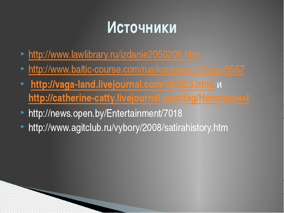 http://www.lawlibrary.ru/izdanie2050205.htm http://www.baltic-course.com/rus/...