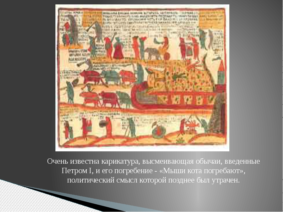 Очень известна карикатура, высмеивающая обычаи, введенные Петром I, и его пог...