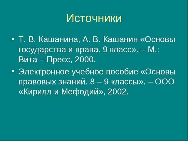 2004 татьяна кашанина