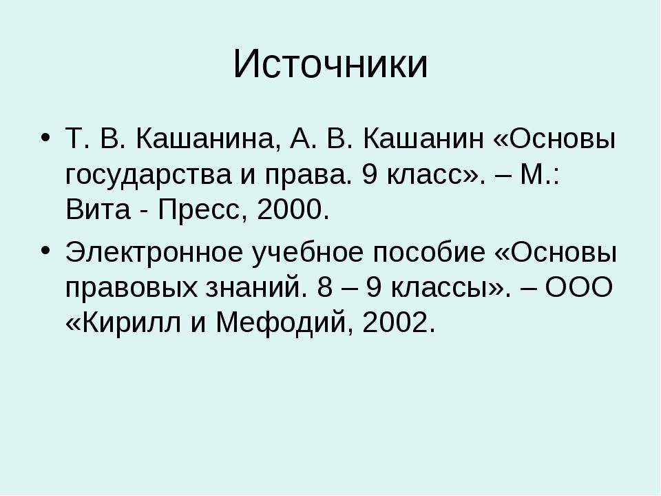 Кашанин ав российское право