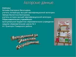 Авторы: Катаева Екатерина Васильевна, учитель литературы высшей квалификацион