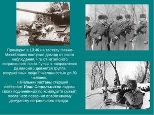 Примерно в 10.40 на заставу Нижне-Михайловка поступил доклад от поста наблюд