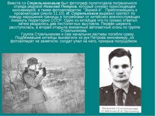 Вместе со Стрельниковым был фотограф политотдела пограничного отряда рядовой