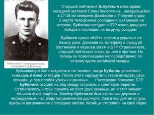 Старший лейтенант В.Бубенин командовал соседней заставой Сопки Кулебякины, на