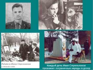 Каждый день Иван Стрельников провожает пограничные наряды в дозор