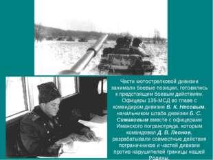 Части мотострелковой дивизии занимали боевые позиции, готовились к предстоящи