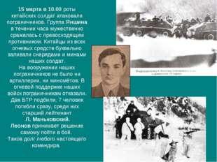 15 марта в 10.00 роты китайских солдат атаковали пограничников. Группа Яншина