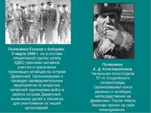 Полковник Егоров с бойцами. В марте 1969 г. он в составе оперативной группы ш