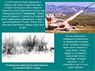 Разведчики дивизиона реактивных установок БМ-2 «Град» К 16.00 принято было ре