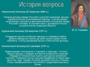Нерчинский договор (27 августа 1689 г.) Первый договор между Россией и Цинско