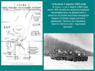 События 2 марта 1969 года В ночь с 1 на 2 марта 1969 года около 300 ки