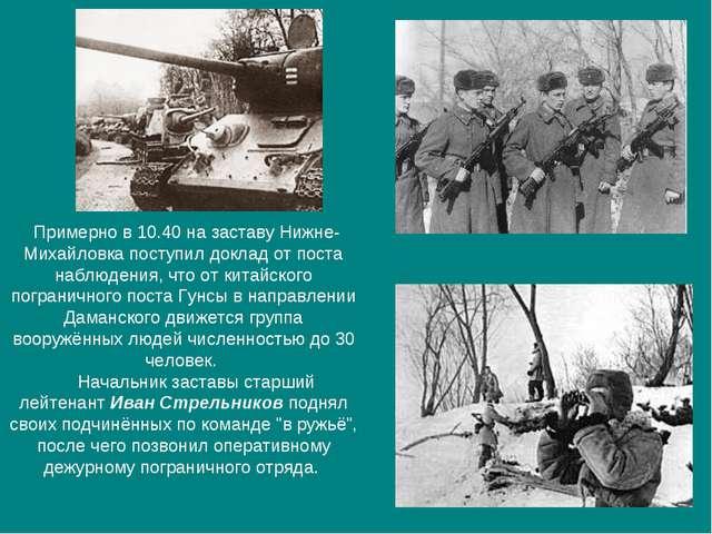 Примерно в 10.40 на заставу Нижне-Михайловка поступил доклад от поста наблюд...