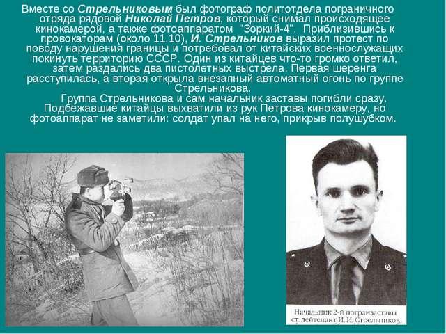 Вместе со Стрельниковым был фотограф политотдела пограничного отряда рядовой...