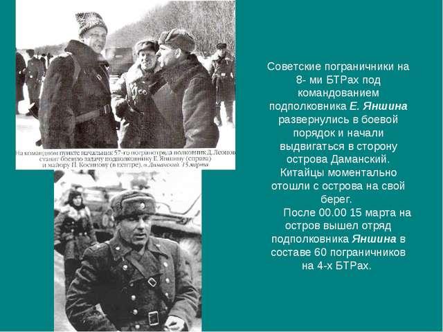 Советские пограничники на 8- ми БТРах под командованием подполковника Е. Янши...