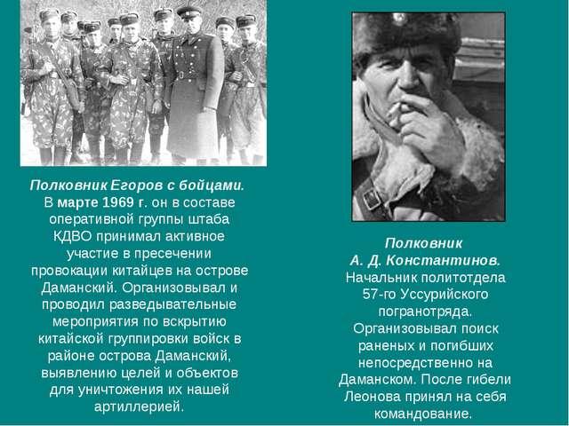 Полковник Егоров с бойцами. В марте 1969 г. он в составе оперативной группы ш...
