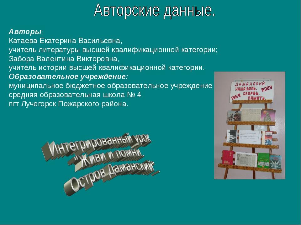 Авторы: Катаева Екатерина Васильевна, учитель литературы высшей квалификацион...