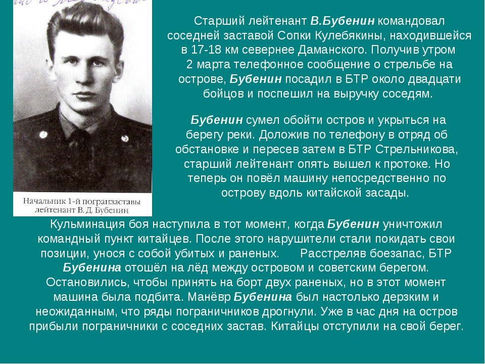 Старший лейтенант В.Бубенин командовал соседней заставой Сопки Кулебякины, на...