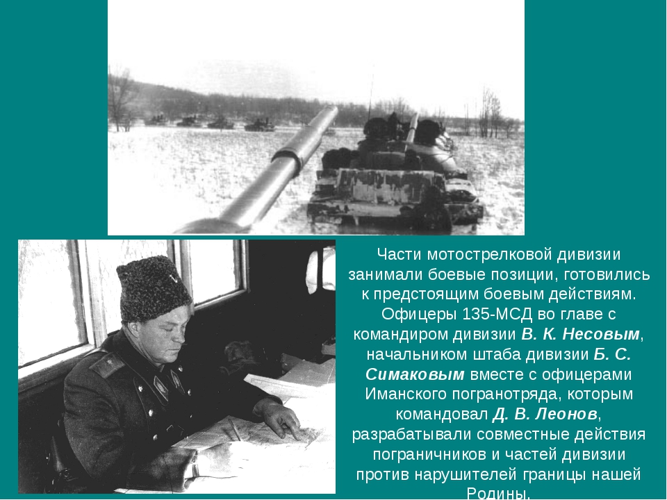 Части мотострелковой дивизии занимали боевые позиции, готовились к предстоящи...