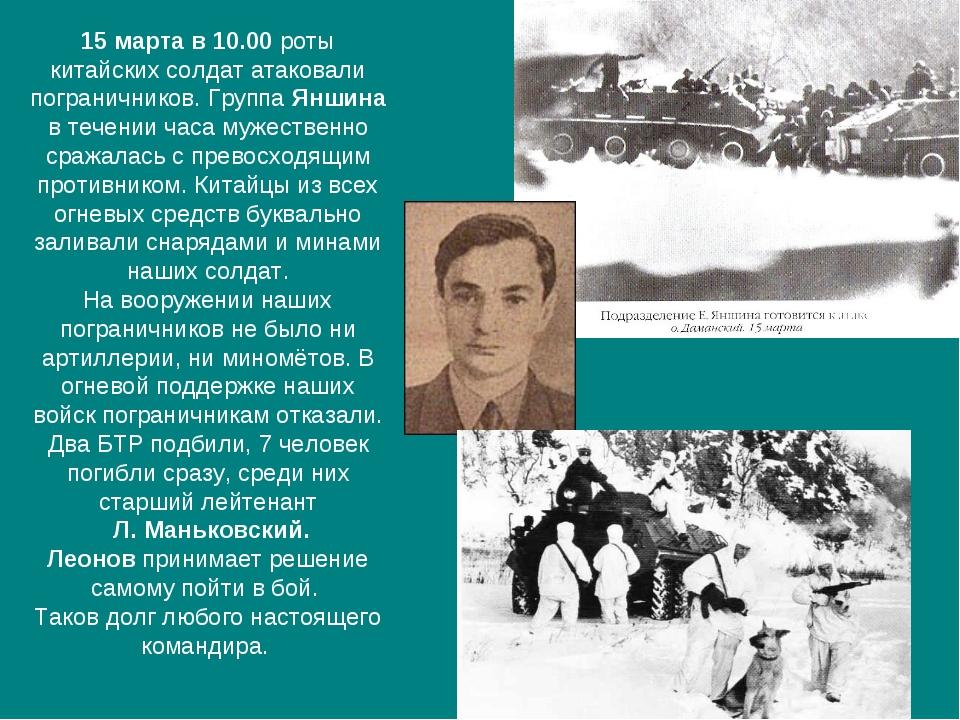 15 марта в 10.00 роты китайских солдат атаковали пограничников. Группа Яншина...