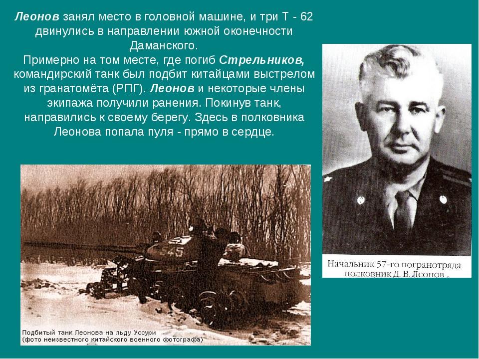Леонов занял место в головной машине, и три Т - 62 двинулись в направлении юж...