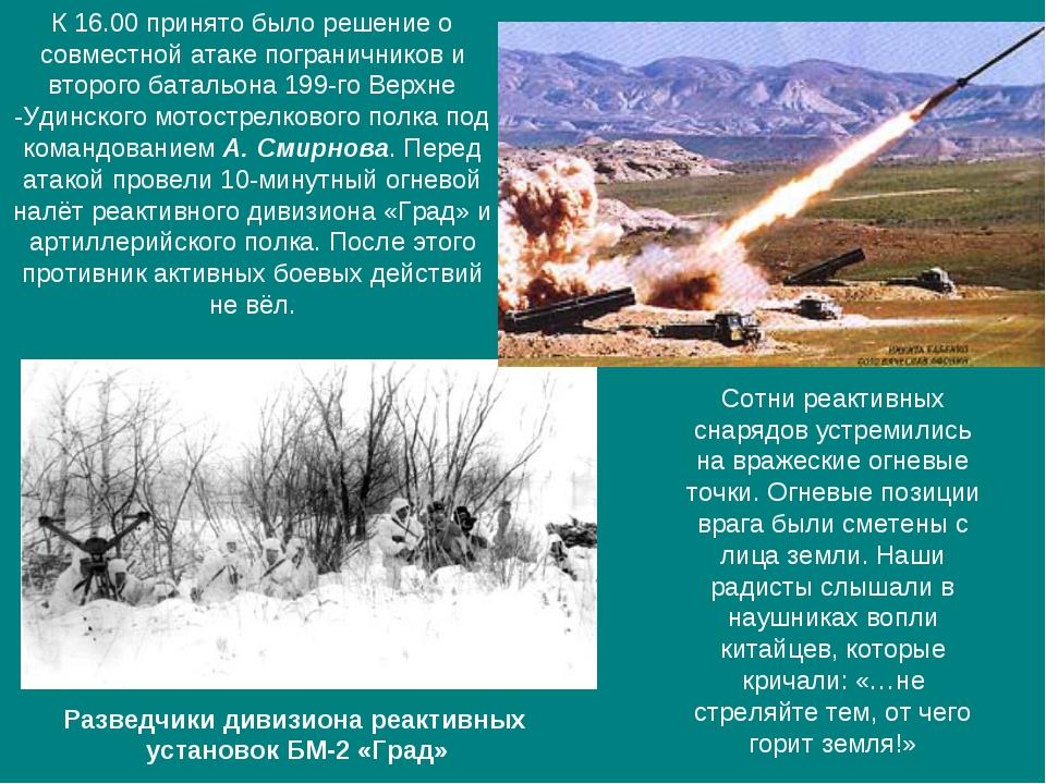 Разведчики дивизиона реактивных установок БМ-2 «Град» К 16.00 принято было ре...
