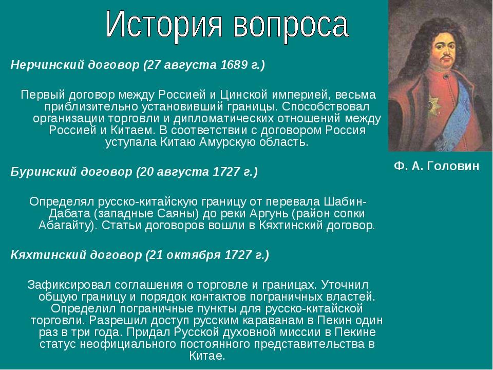 Нерчинский договор (27 августа 1689 г.) Первый договор между Россией и Цинско...
