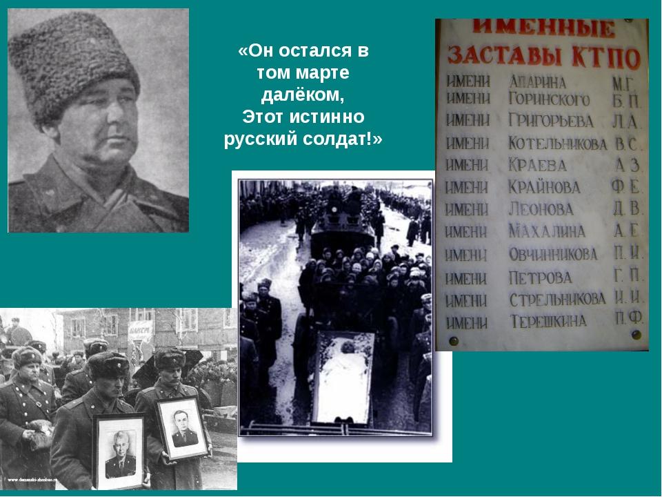«Он остался в том марте далёком, Этот истинно русский солдат!»