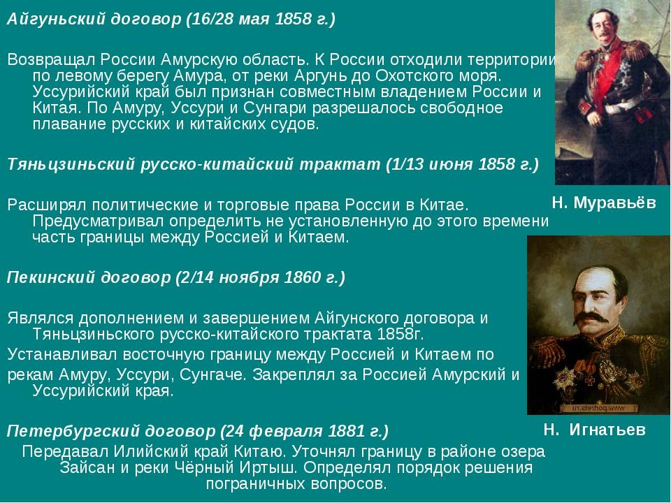 Айгуньский договор (16/28 мая 1858 г.) Возвращал России Амурскую область. К Р...