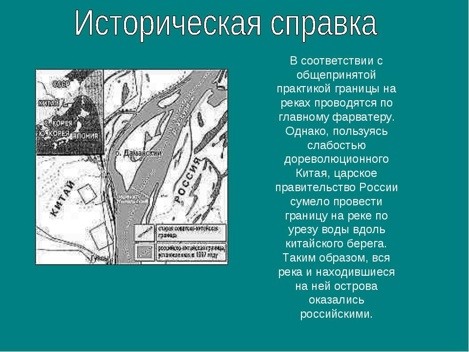 В соответствии с общепринятой практикой границы на реках проводятся по главно...