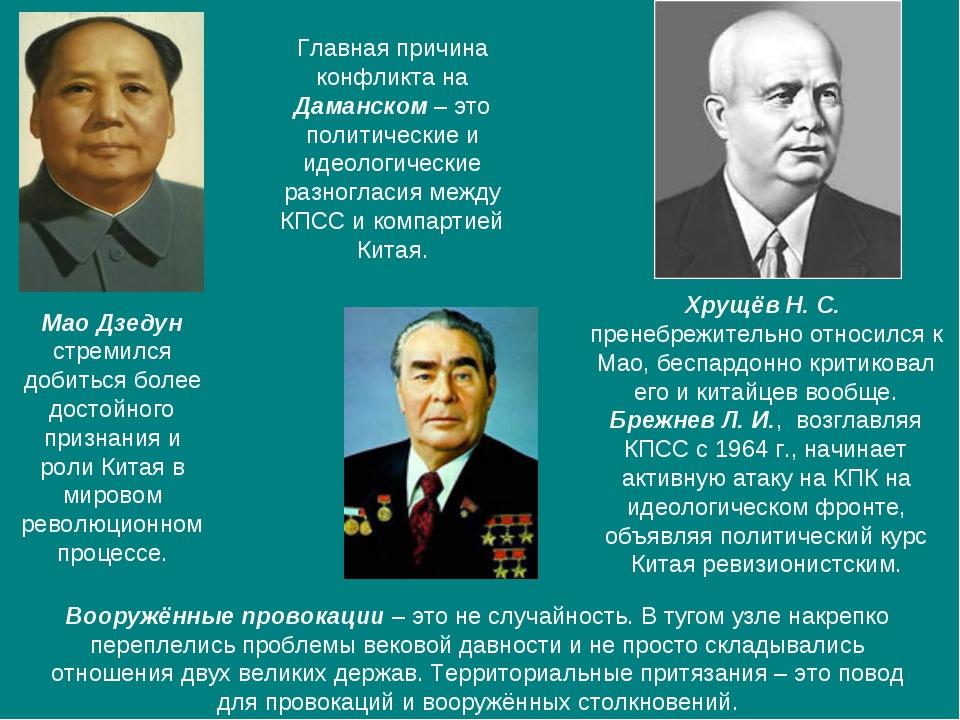 Главная причина конфликта на Даманском – это политические и идеологические ра...