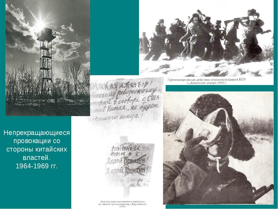 Непрекращающиеся провокации со стороны китайских властей. 1964-1969 гг.