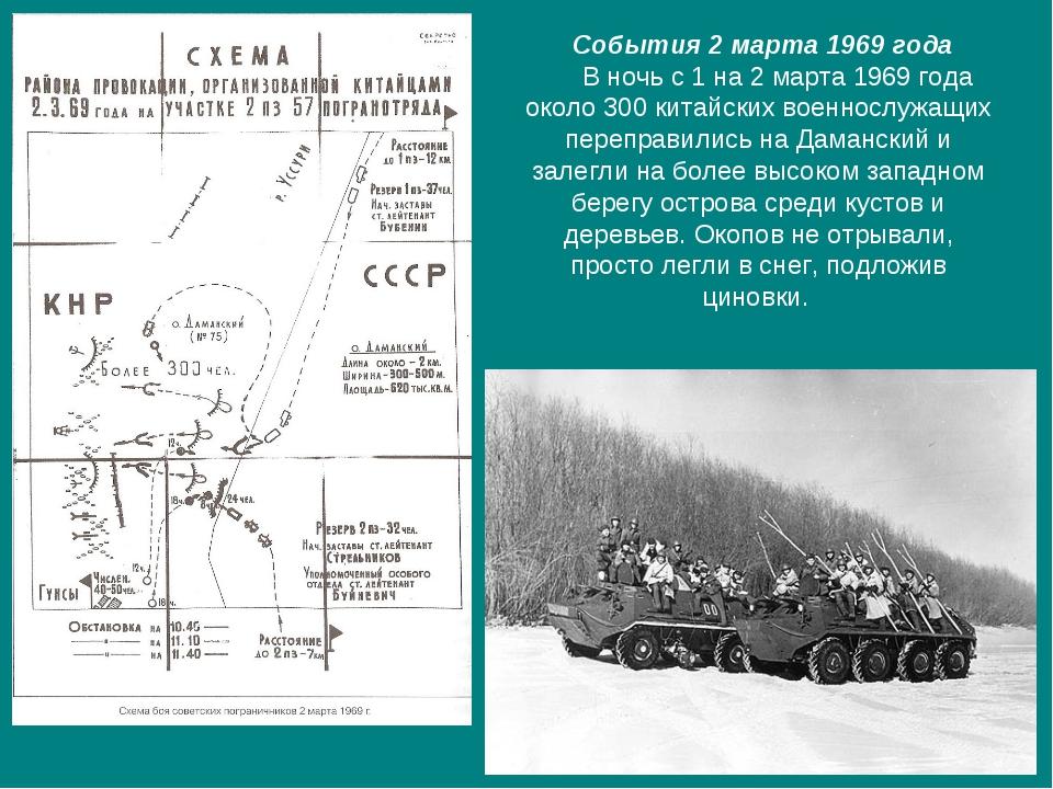 События 2 марта 1969 года В ночь с 1 на 2 марта 1969 года около 300 ки...