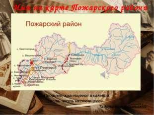 Имя на карте Пожарского района «Прошлое, хранящееся в памяти, есть часть наст