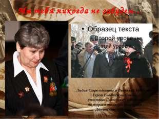 Мы тебя никогда не забудем… Лидия Стрельникова и Виталий Бубенин – Герой Сове