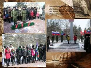 2 марта 2013 год Митинг, посвящённый памяти героям Даманцам Воспоминанья, сл